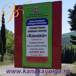 """Пансионат """"ВОЛНА Поднебесная"""", """"Волга"""", """"Каспий"""" - находятся в непосредственной близости от границ заказника."""